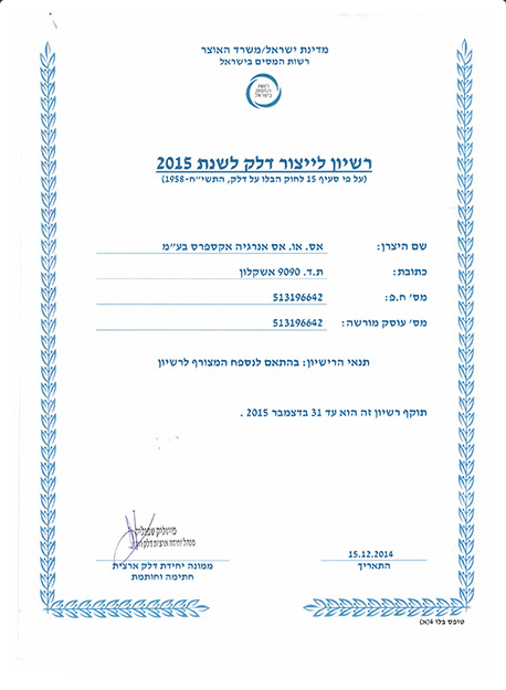 Fuel company's license in 2015