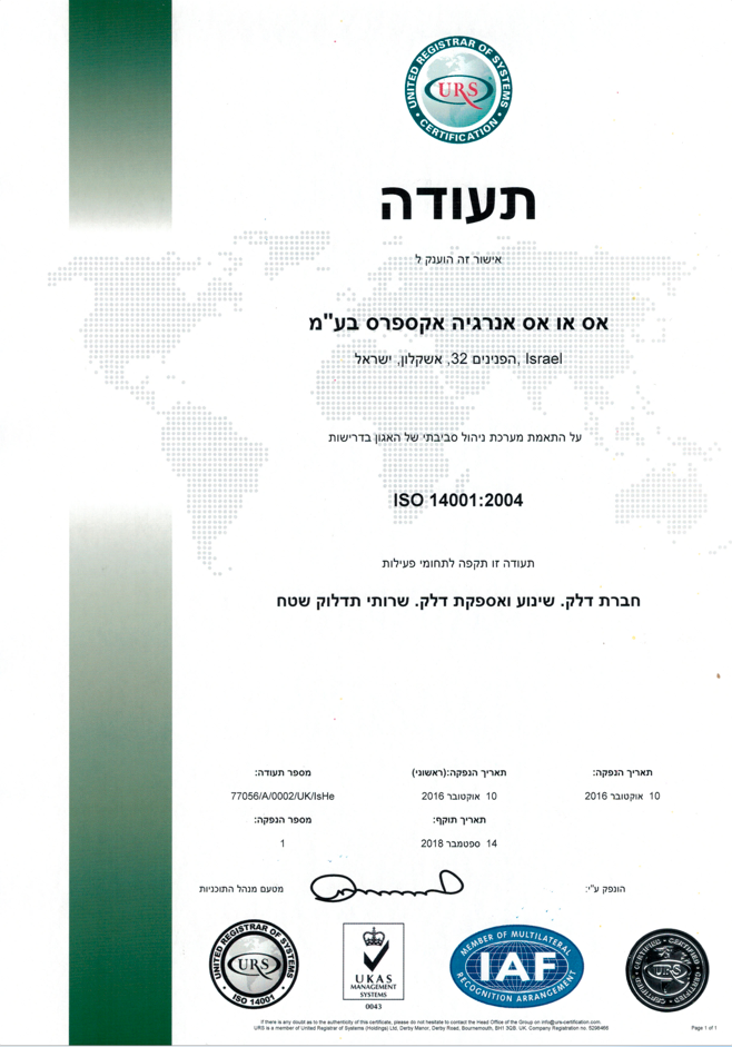 S O S – Certificate 14001 – עברית