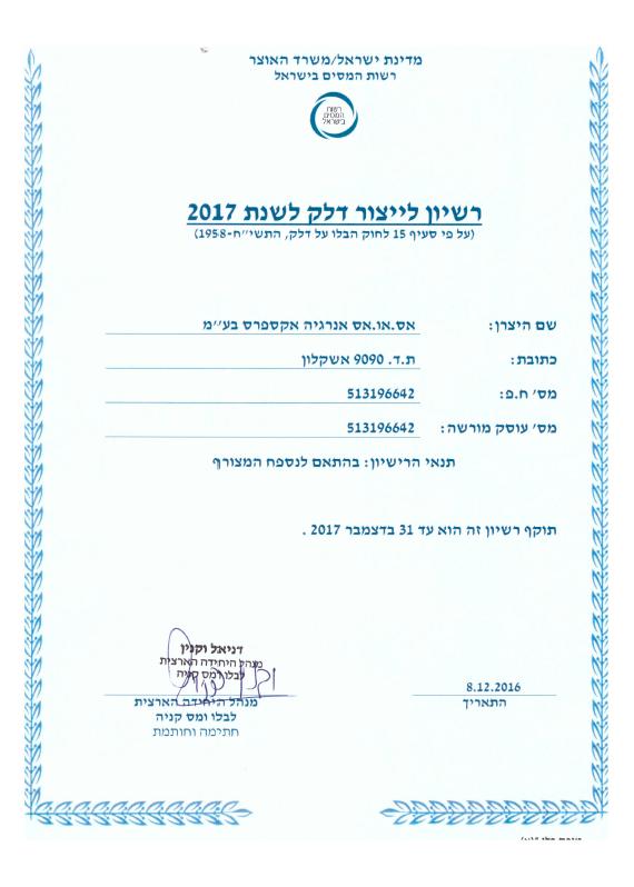 רישיון חברת דלק לשנת 2017